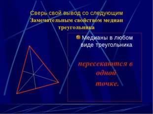 Сверь свой вывод со следующим Замечательным свойством медиан треугольника Мед