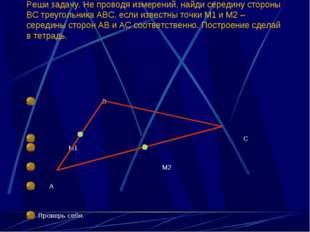 Реши задачу. Не проводя измерений, найди середину стороны ВС треугольника АВС