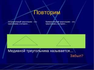 Повторим Остроугольный треугольник – это треугольник у которого…Прямоугольны