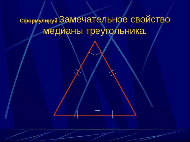 Сформулируй Замечательное свойство медианы треугольника.