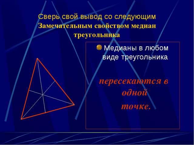 Сверь свой вывод со следующим Замечательным свойством медиан треугольника Мед...