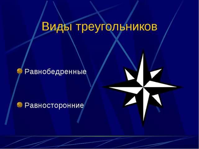 Виды треугольников Равнобедренные Равносторонние