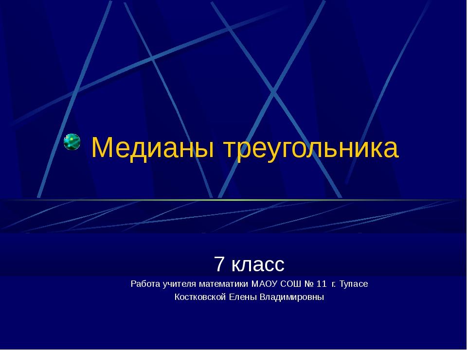Медианы треугольника 7 класс Работа учителя математики МАОУ СОШ № 11 г. Тупас...