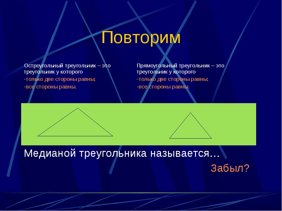 Повторим Остроугольный треугольник – это треугольник у которого -только две с...