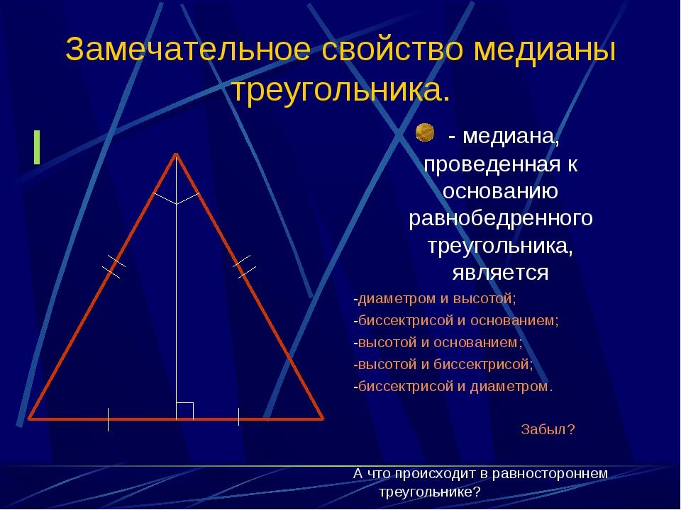 Замечательное свойство медианы треугольника. - медиана, проведенная к основан...
