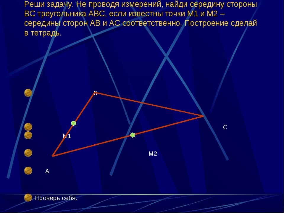 Реши задачу. Не проводя измерений, найди середину стороны ВС треугольника АВС...