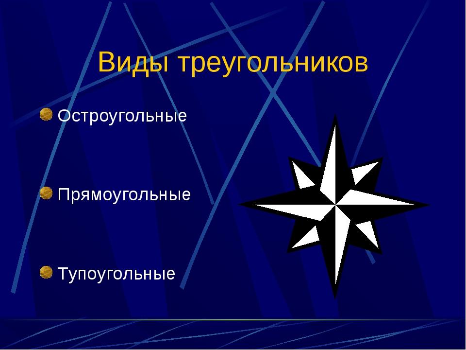 Виды треугольников Остроугольные Прямоугольные Тупоугольные