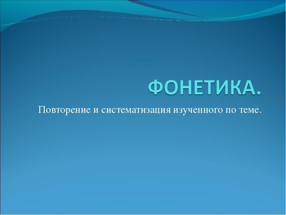 Повторение и систематизация изученного по теме.