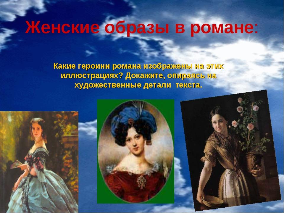 Женские образы в романе: Какие героини романа изображены на этих иллюстрациях...