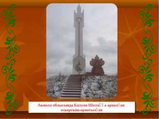 Акмола облысында Балуан Шолаққа арналған ескерткіш орнатылған