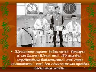 Щучинсктекаратэ-додан халық батыры, ақын Балуан Шолақтың 150-жылдық мерейтой