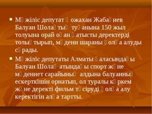 Мәжіліс депутат Қожахан Жабағиев Балуан Шолақтың туғанына 150 жыл толуына ора