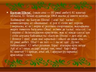 Балуан Шолақ(шын аты — Нұрмағамбет) Көкшетау облысы, Еңбекші ауданында 1864