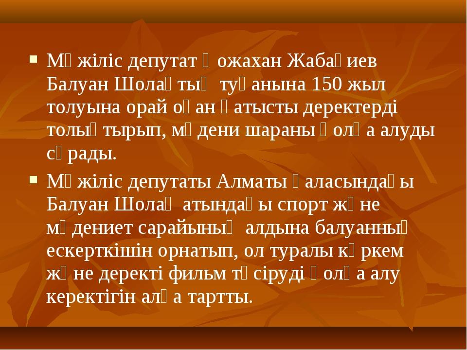 Мәжіліс депутат Қожахан Жабағиев Балуан Шолақтың туғанына 150 жыл толуына ора...