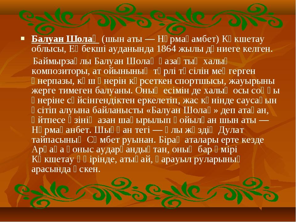 Балуан Шолақ(шын аты — Нұрмағамбет) Көкшетау облысы, Еңбекші ауданында 1864...