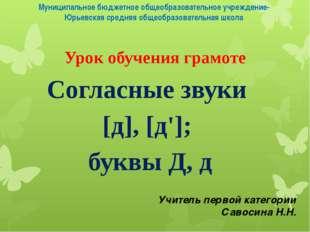 Урок обучения грамоте Согласные звуки [д], [д']; буквы Д, д Муниципальное бюд