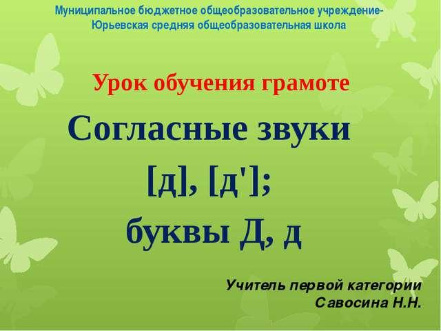 Урок обучения грамоте Согласные звуки [д], [д']; буквы Д, д Муниципальное бюд...