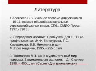 Литература: 1.Алексеев С.В. Учебное пособие для учащихся 10-11 классов общеоб