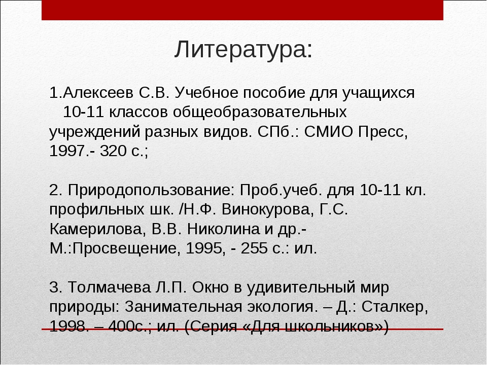 Литература: 1.Алексеев С.В. Учебное пособие для учащихся 10-11 классов общеоб...