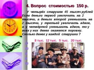4. Вопрос стоимостью 150 р. У четырёх старушек 45 тысяч рублей Если деньги пе