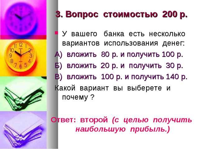 3. Вопрос стоимостью 200 р. У вашего банка есть несколько вариантов использов...