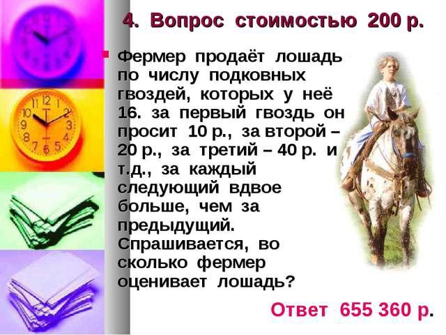 4. Вопрос стоимостью 200 р. Фермер продаёт лошадь по числу подковных гвоздей,...