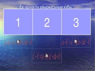 Екі өрнектің айырмасының кубы 1 2 3