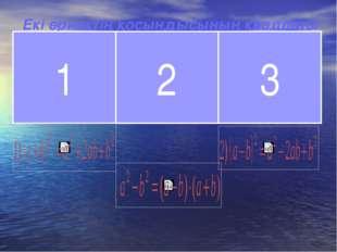 Екі өрнектің қосындысының квадраты 1 2 3