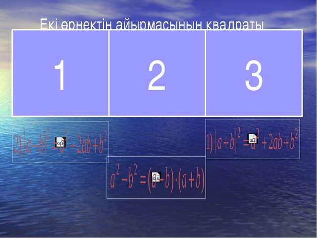 Екі өрнектің айырмасының квадраты 1 2 3