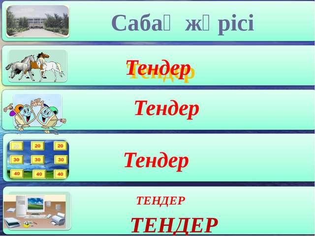 Тендер ТЕНДЕР ТЕНДЕР Сабақ жүрісі Тендер Тендер Тендер