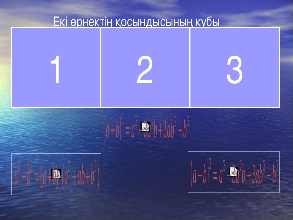 Екі өрнектің қосындысының кубы 1 2 3