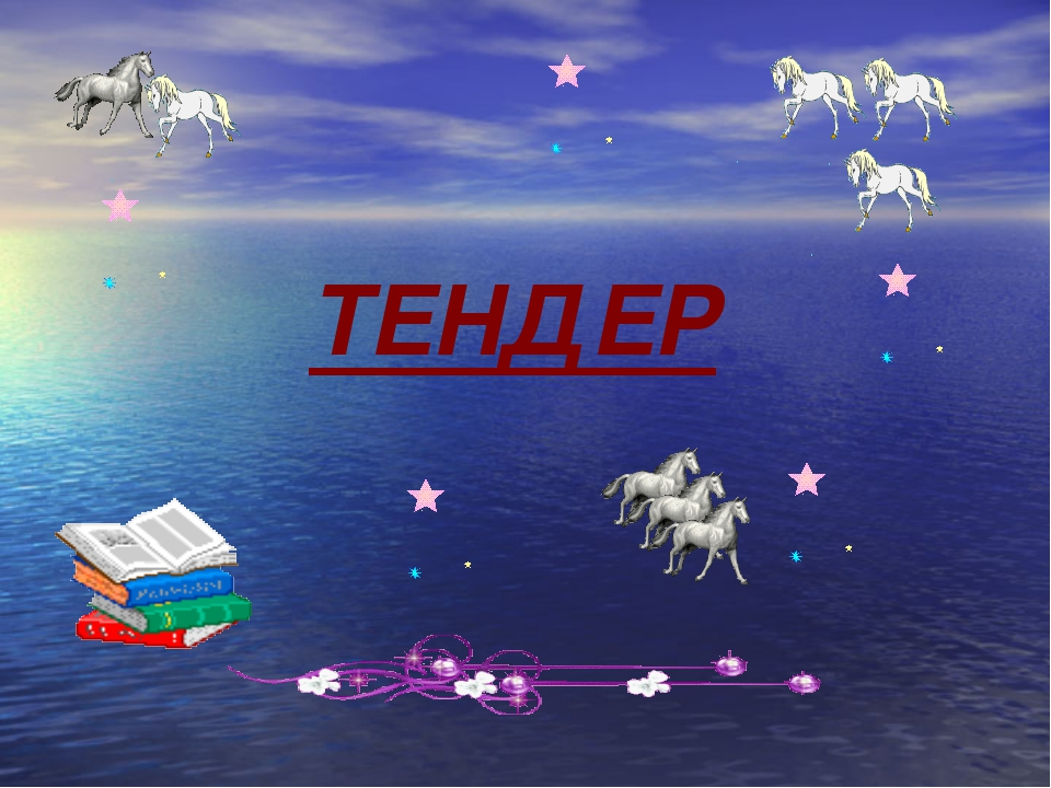 ТЕНДЕР
