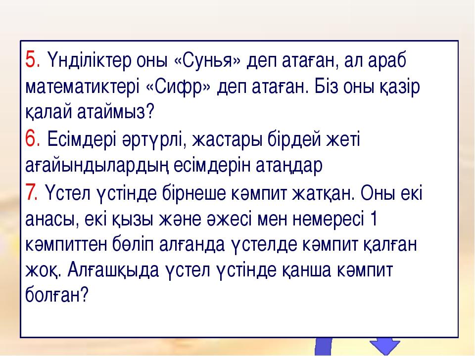 5. Үнділіктер оны «Сунья» деп атаған, ал араб математиктері «Cифр» деп атаға...