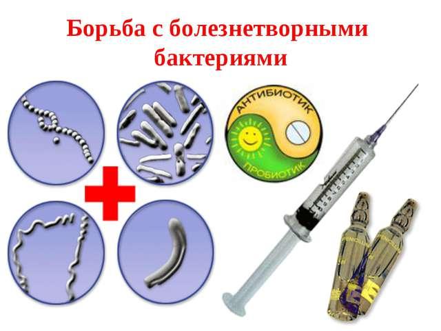 Борьба с болезнетворными бактериями Соблюдение правил личной гигиены Прививки...