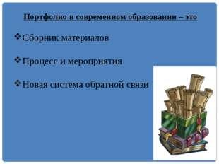 Портфолио в современном образовании – это Сборник материалов Процесс и меропр