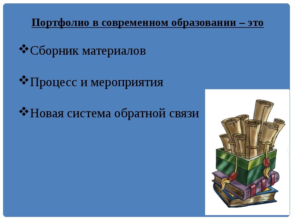 Портфолио в современном образовании – это Сборник материалов Процесс и меропр...