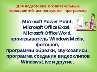 Для подготовки воспитательных мероприятий используются программы: Microsoft