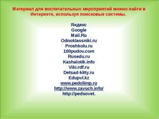 Материал для воспитательных мероприятий можно найти в Интернете, используя по