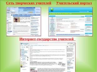Сеть творческих учителей Интернет-государство учителей Учительский портал