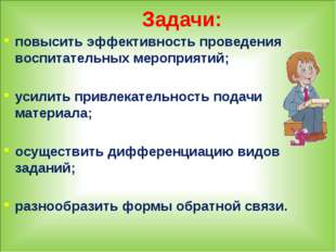 Задачи: повысить эффективность проведения воспитательных мероприятий; усилить