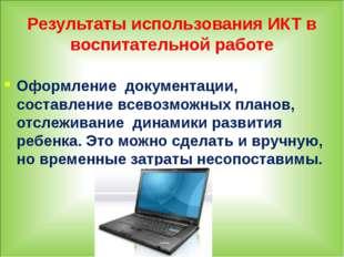 Результаты использования ИКТ в воспитательной работе Оформление документации