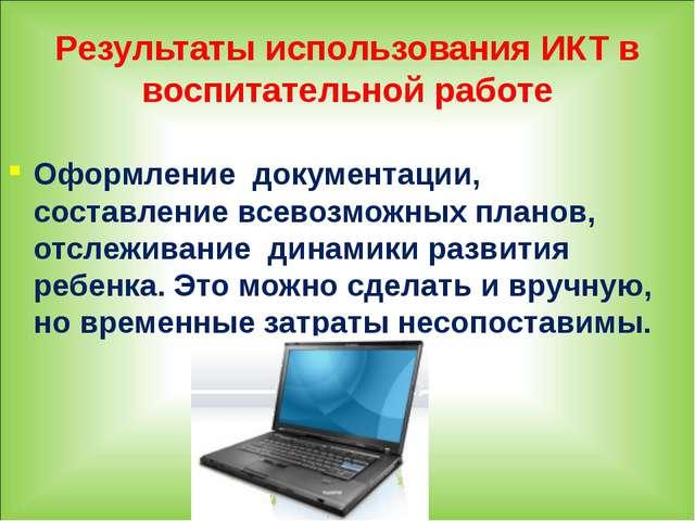 Результаты использования ИКТ в воспитательной работе Оформление документации...