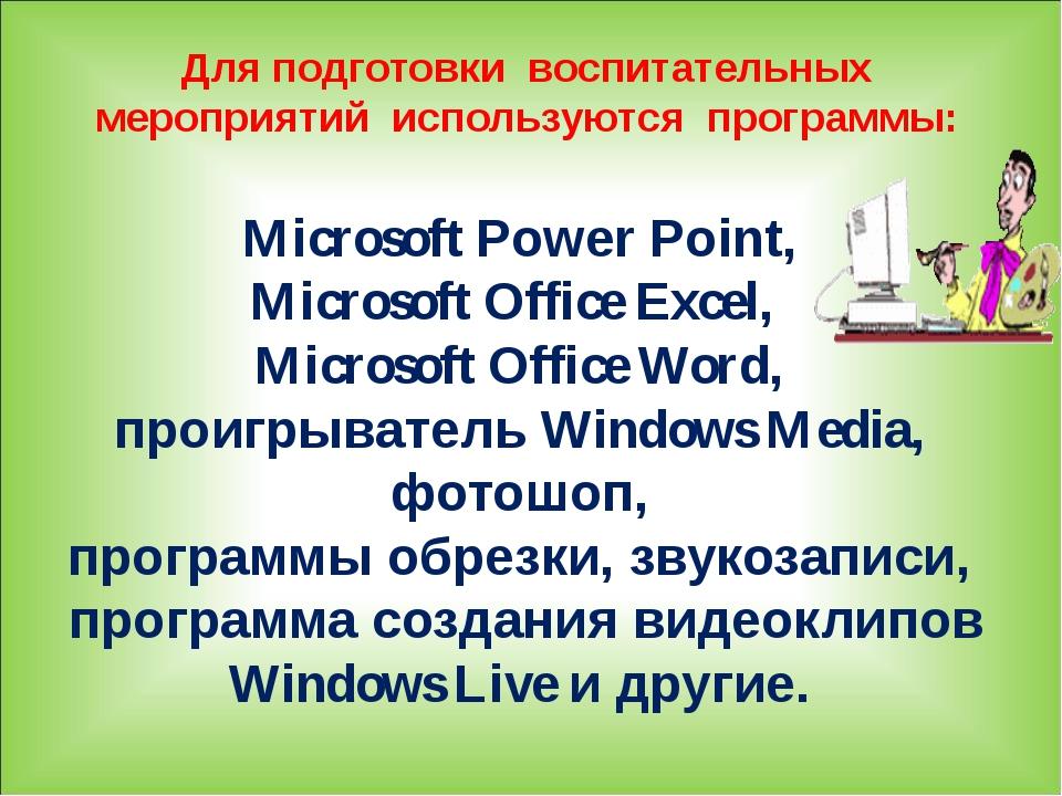 Для подготовки воспитательных мероприятий используются программы: Microsoft...