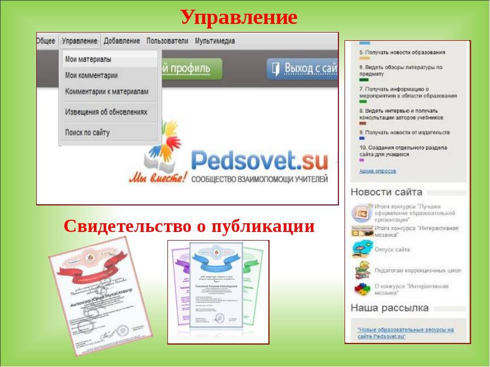 Управление Свидетельство о публикации
