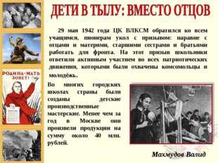 29 мая 1942 года ЦК ВЛКСМ обратился ко всем учащимся, пионерам укол с призыво
