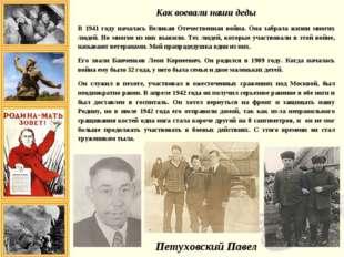 Как воевали наши деды В 1941 году началась Великая Отечественная война. Она з