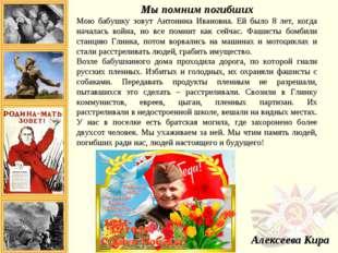 Мы помним погибших Мою бабушку зовут Антонина Ивановна. Ей было 8 лет, когда