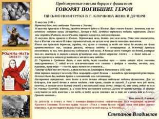 Предсмертные письма борцов с фашизмом ГОВОРЯТ ПОГИБШИЕ ГЕРОИ ПИСЬМО ПОЛИТРУКА