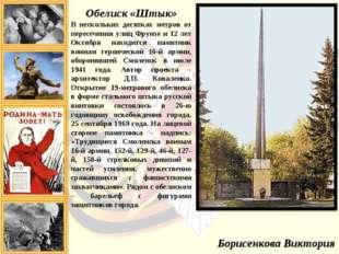 Обелиск «Штык» В нескольких десятках метров от пересечения улиц Фрунзе и 12 л