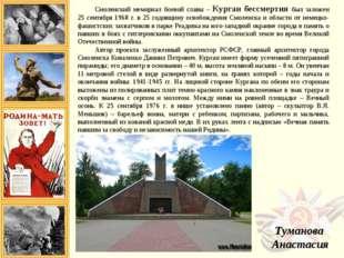 Смоленский мемориал боевой славы – Курган бессмертия был заложен 25 сентября